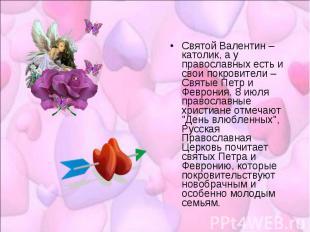 Святой Валентин – католик, а у православных есть и свои покровители – Святые Пет