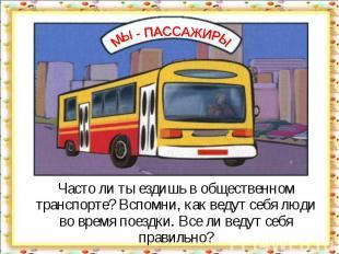 Часто ли ты ездишь в общественном транспорте? Вспомни, как ведут себя люди во вр
