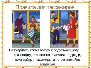Правила для пассажиров. Не кидайтесь сломя голову к подъезжающему транспорту, эт