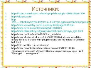 Источники: http://forum.materinstvo.ru/index.php?showtopic=692618&st=330 http://
