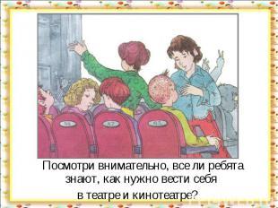Посмотри внимательно, все ли ребята знают, как нужно вести себя в театре и кинот