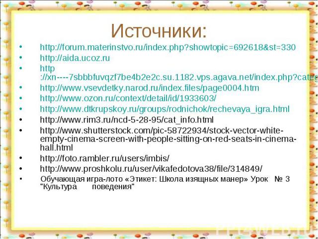 Источники: http://forum.materinstvo.ru/index.php?showtopic=692618&st=330 http://aida.ucoz.ru http://xn----7sbbbfuvqzf7be4b2e2c.su.1182.vps.agava.net/index.php?categoryID=151 http://www.vsevdetky.narod.ru/index.files/page0004.htm http://www.ozon.ru/c…