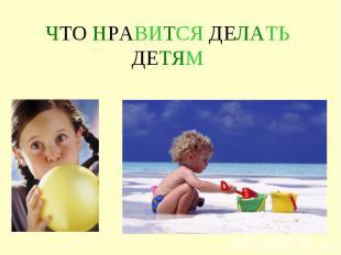 Что нравится делать детям