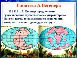 Гипотеза А.Вегенера В 1912 г. А. Вегенер предположил существование единственного