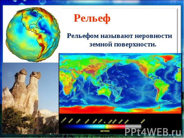 РельефРельефом называют неровности земной поверхности.