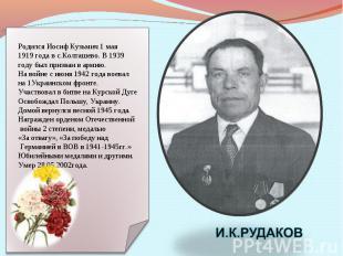 Родился Иосиф Кузьмич 1 мая 1919 года в с.Колташево. В 1939 году был призван в а