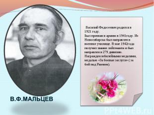 Василий Федосеевич родился в 1921 году. Был призван в армию в 1941году. Из Новос