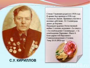 Степан Ульянович родился в 1918 году. В армию был призван в 1938 году. Служил во