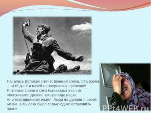Началась Великая Отечественная война. Эта война – 1418 дней и ночей непрерывных