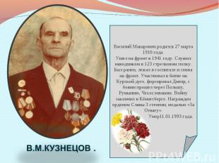 Василий Макарович родился 27 марта 1910 года. Ушел на фронт в 1941 году. Служил