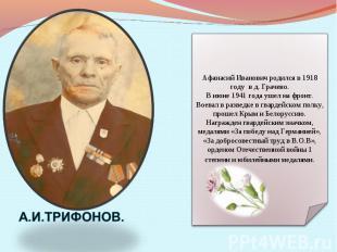Афанасий Иванович родился в 1918 году в д. Грачево. В июне 1941 года ушел на фро