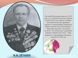 Василий Васильевич родился в 1925 году, в д. Галкино Кетовского района. Осенью 1
