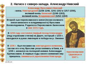 2. Натиск с северо-запада. Александр НевскийАлександр Ярославич Невский - князь