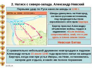 2. Натиск с северо-запада. Александр НевскийПервыми удар по Руси нанесли шведы в