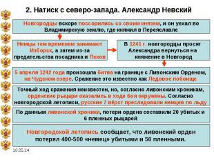 2. Натиск с северо-запада. Александр НевскийНовгородцы вскоре поссорились со сво