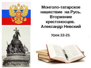 Монголо-татарское нашествие на Русь. Вторжение крестоносцев. Александр Невский