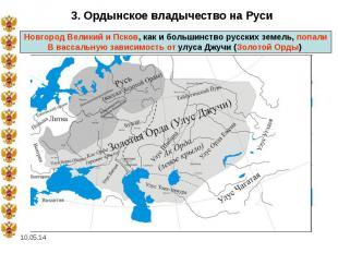 3. Ордынское владычество на РусиНовгород Великий и Псков, как и большинство русс