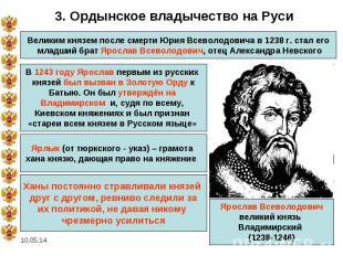 3. Ордынское владычество на РусиВеликим князем после смерти Юрия Всеволодовича в