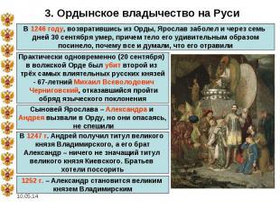 3. Ордынское владычество на РусиВ 1246 году, возвратившись из Орды, Ярослав забо