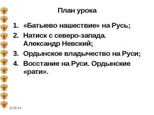 План урока «Батыево нашествие» на Русь; Натиск с северо-запада. Александр Невски