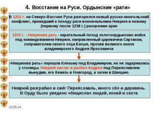 4. Восстание на Руси. Ордынские «рати» В 1252 г. на Северо-Востоке Руси разгорел