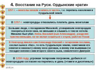 4. Восстание на Руси. Ордынские «рати» 1257 г. – монголы начали «запись в число»