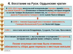 4. Восстание на Руси. Ордынские «рати»В 1252-1254 годах монгольской военачальник