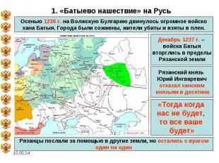 1. «Батыево нашествие» на РусьОсенью 1236 г. на Волжскую Булгарию двинулось огро