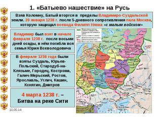 1. «Батыево нашествие» на РусьВзяв Коломну, Батый вторгся в пределы Владимиро-Су