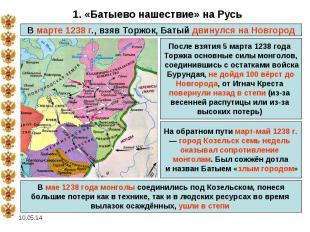 1. «Батыево нашествие» на РусьВ марте 1238 г., взяв Торжок, Батый двинулся на Но