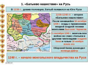 1. «Батыево нашествие» на РусьВ 1239 г., довив половцев, Батый появился на Юге Р