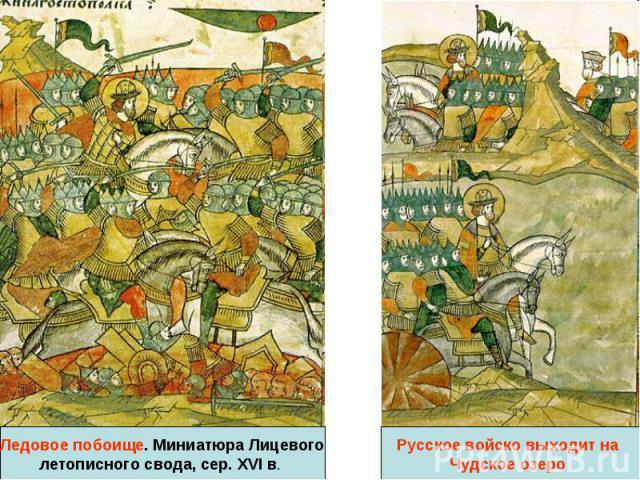 Ледовое побоище. Миниатюра Лицевого летописного свода, сер. XVI в. Русское войско выходит на Чудское озеро