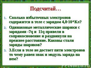 Подсчитай… Сколько избыточных электронов содержится в теле с зарядом 4,8·10-16 К