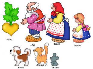 персонажи сказки репка крупные картинки