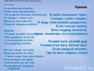 РЫЖИЙ, РЫЖИЙ, КОНОПАТЫЙ (из мультфильма «Весёлая карусель») слова Э.Успенского Е