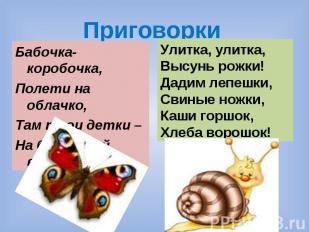 Приговорки Бабочка-коробочка, Полети на облачко, Там твои детки – На березовой в