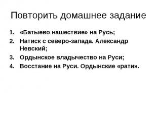 Повторить домашнее задание «Батыево нашествие» на Русь; Натиск с северо-запада.