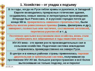 1. Хозяйство – от упадка к подъемуВ те годы, когда на Руси гибли храмы и рукопис