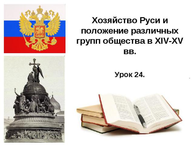 Хозяйство Руси и положение различных групп общества в XIV-XV вв.