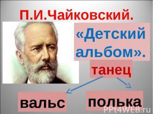 П.И.Чайковский. «Детский альбом».