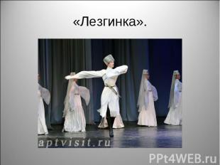 «Лезгинка».