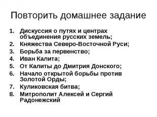 Повторить домашнее задание Дискуссия о путях и центрах объединения русских земел