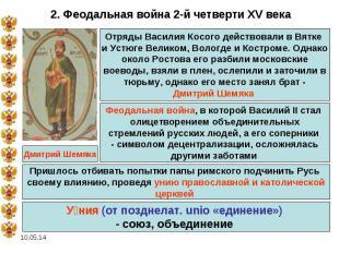 2. Феодальная война 2-й четверти XV века Отряды Василия Косого действовали в Вят