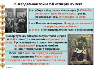 2. Феодальная война 2-й четверти XV века На соборе в Ферраре и Флоренции (1438-1