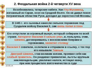 2. Феодальная война 2-й четверти XV века Возобновились татарские набеги. Хан Улу