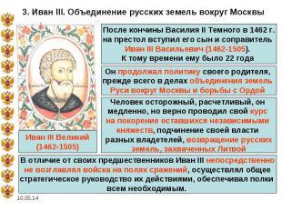 3. Иван III. Объединение русских земель вокруг МосквыПосле кончины Василия II Те