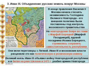 3. Иван III. Объединение русских земель вокруг МосквыВ конце правления Василия I