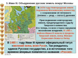3. Иван III. Объединение русских земель вокруг МосквыВ 1478 году Новгородская зе