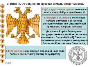 3. Иван III. Объединение русских земель вокруг МосквыГерб с двуглавым орлом появ