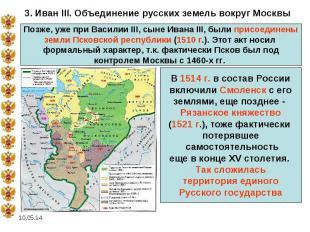 3. Иван III. Объединение русских земель вокруг МосквыПозже, уже при Василии III,